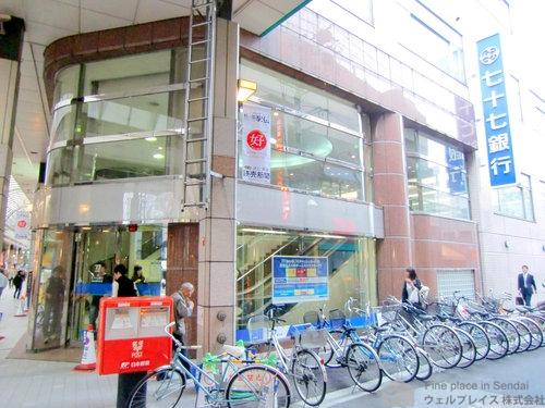 七十七銀行 新伝馬支店