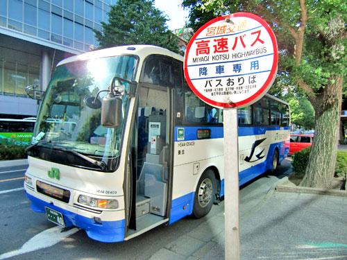 高速バスバス停
