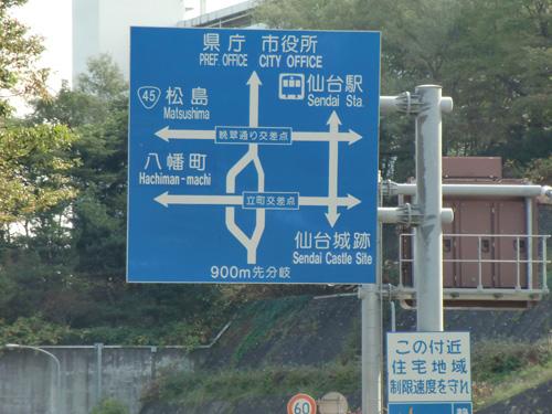 仙台西道路_看板
